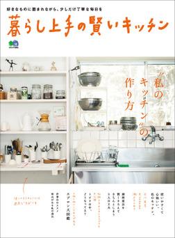 暮らし上手の賢いキッチン-電子書籍