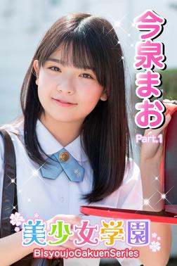美少女学園 今泉まお Part.1-電子書籍