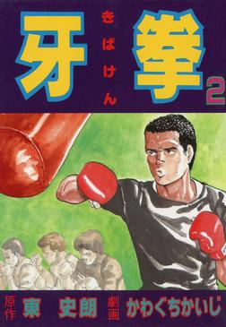 牙拳2-電子書籍