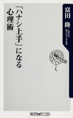 「ハナシ上手」になる心理術-電子書籍
