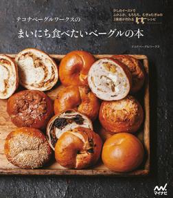 テコナベーグルワークスのまいにち食べたいベーグルの本-電子書籍