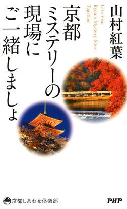京都ミステリーの現場にご一緒しましょ-電子書籍