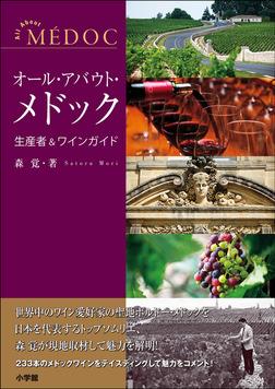 オール・アバウト・メドック 生産者&ワインガイド-電子書籍