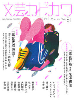 文芸カドカワ 2019年3月号-電子書籍