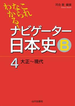 これならわかる!ナビゲーター日本史B④-電子書籍