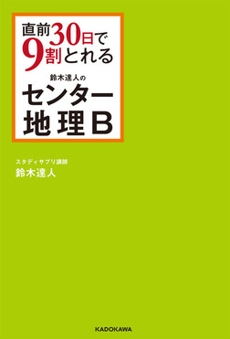 直前30日で9割とれる 鈴木達人のセンター地理B-電子書籍