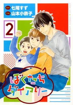 ぼくたちダイアリー (2)-電子書籍