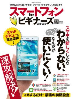 100%ムックシリーズ スマートフォン for ビギナーズ2018-2019-電子書籍