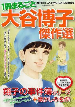 for Mrs.スペシャル 10月10日増刊号 「一冊まるごと大谷博子傑作選」-電子書籍