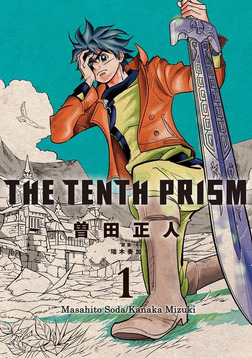 The Tenth Prism 1-電子書籍