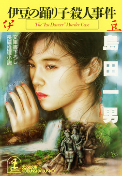 伊豆の踊り子殺人事件-電子書籍