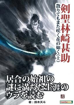 剣聖・林崎甚助、散りてもまた咲く花の如く(上)-電子書籍