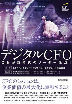 デジタルCFO-電子書籍