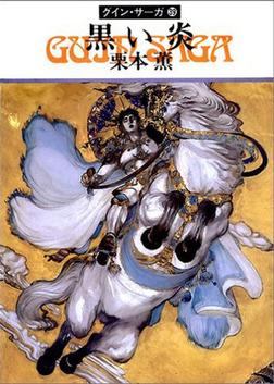 グイン・サーガ39 黒い炎-電子書籍