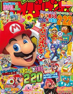 てれびげーむマガジン November 2018-電子書籍