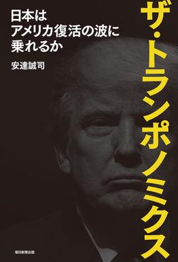 ザ・トランポノミクス 日本はアメリカ復活の波に乗れるか-電子書籍