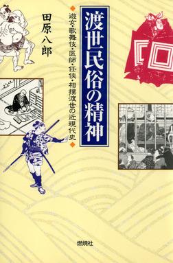 渡世民俗の精神 : 遊女・歌舞伎・医師・任侠・相撲渡世の近現代史-電子書籍