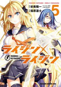 ライジン×ライジン RISING×RYDEEN(5)