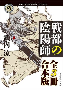戦都の陰陽師【全3冊 合本版】-電子書籍