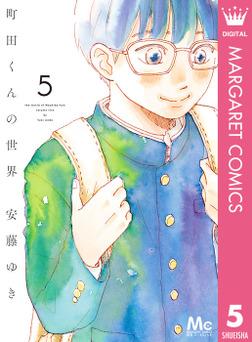 町田くんの世界 5-電子書籍
