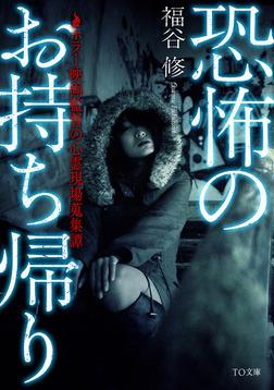 恐怖のお持ち帰り ~ホラー映画監督の心霊現場蒐集譚~-電子書籍