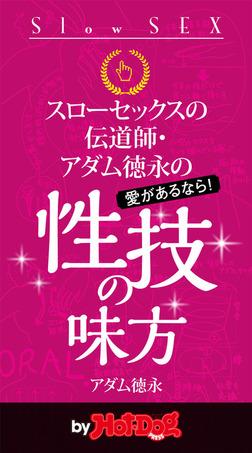 バイホットドッグプレス アダム徳永の性技の味方 2014年 7/18号-電子書籍