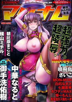 コミックマグナム Vol.69-電子書籍