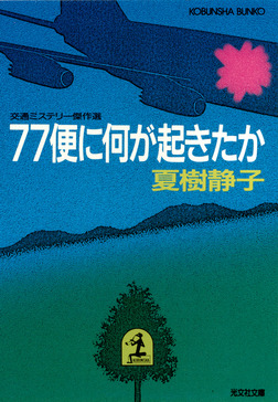 77便に何が起きたか-電子書籍