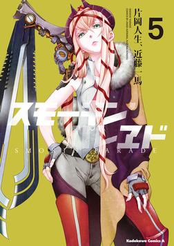スモーキン'パレヱド(5)-電子書籍