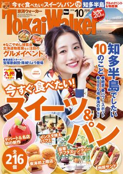 TokaiWalker東海ウォーカー 2016 10月号-電子書籍