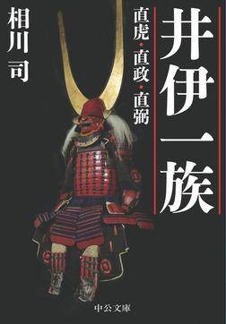 井伊一族 直虎・直政・直弼-電子書籍