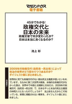 45分でわかる!政権交代と日本の未来。-電子書籍