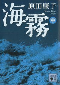 海霧(中)