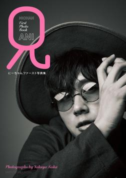 にーちゃんファースト写真集 兄【電子版特典付】-電子書籍