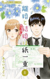 離婚と結婚は紙一重【マイクロ】(5)
