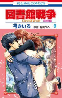 図書館戦争 LOVE&WAR 別冊編 9巻