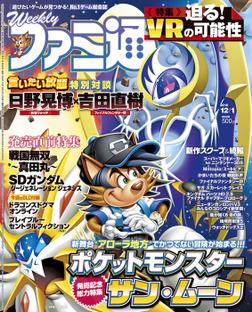 週刊ファミ通 2016年12月1日号-電子書籍