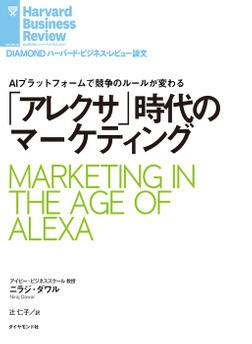 「アレクサ」時代のマーケティング-電子書籍