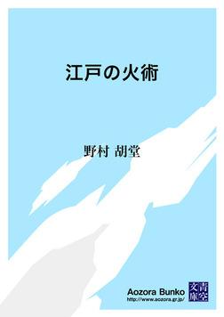 江戸の火術-電子書籍