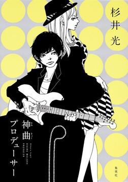 神曲プロデューサー-電子書籍