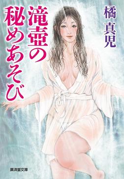 滝壺の秘めあそび-電子書籍