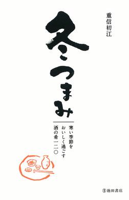 冬つまみ 寒い季節をおいしく過ごす酒の肴一二〇(池田書店)-電子書籍