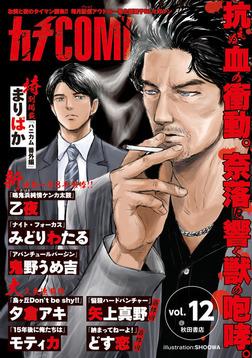 カチCOMI vol.12-電子書籍