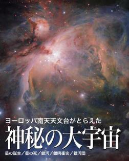 ヨーロッパ南天天文台がとらえた神秘の大宇宙【第2版】-電子書籍