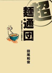 超麺通団  団長田尾和俊と12人の麺徒たち