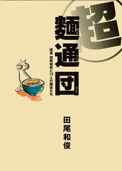 超麺通団  団長田尾和俊と12人の麺徒たち-電子書籍