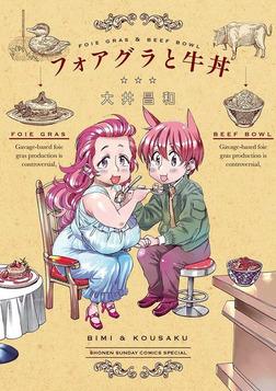 フォアグラと牛丼-電子書籍
