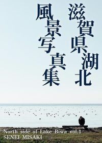 North side of Lake Biwa vol.1