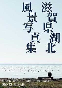 North side of Lake Biwa vol.1-電子書籍