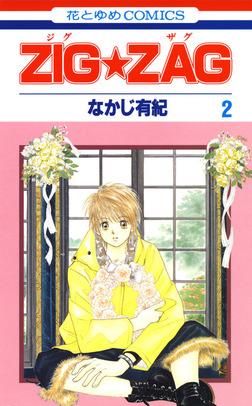 ZIG☆ZAG 2巻-電子書籍